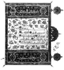 Сура Корана в орнаменте