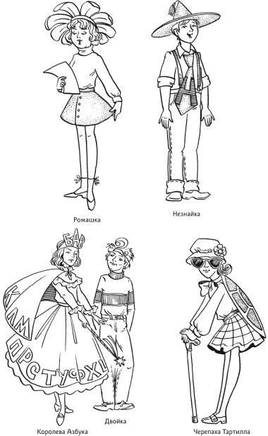 костюмы Ромашки, Незнайки, Королевы Азбуки...