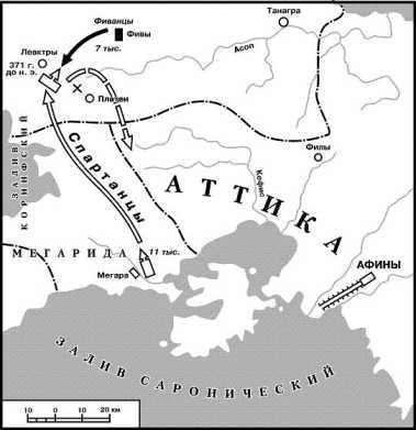 Марш спартанцев к Левктрам в 371г. до н.э