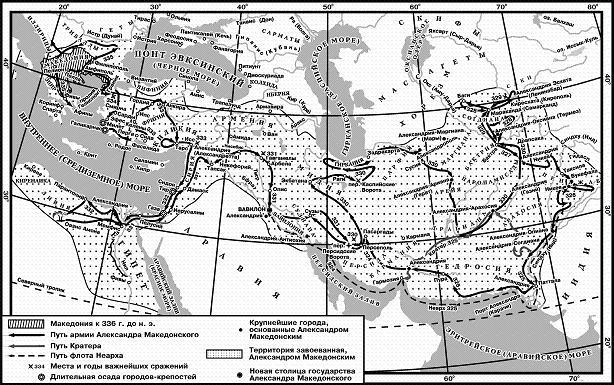 Завоевания Александра Македонского на карте
