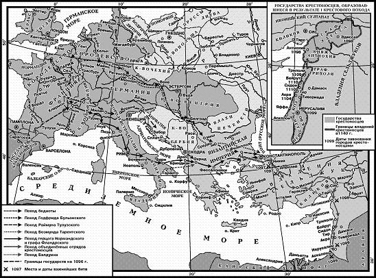 Первый крестовый поход (1096-1099гг.)