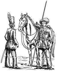 Гвардейские казаки