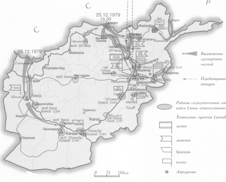 Ввод и дислокация советских войск в Афганистане